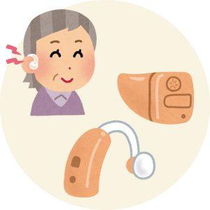 専門外来「補聴器外来」