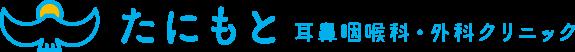 鹿児島市吉野町にある耳鼻咽喉科・外科 たにもと耳鼻咽喉科・外科クリニック